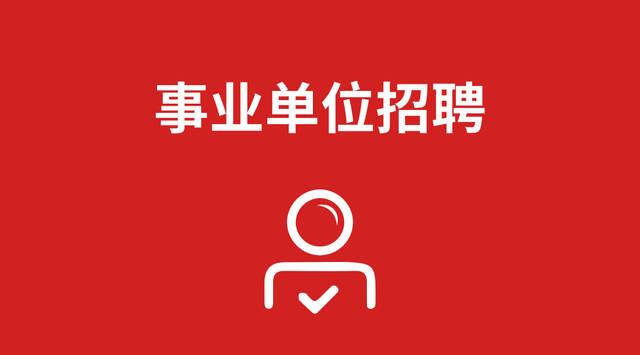 2021年滨州市文化和旅游局所属事业单位公开招聘工作人员简章
