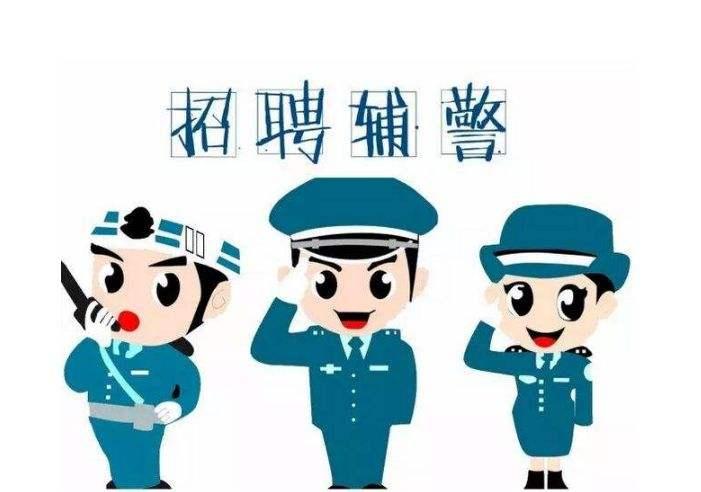 滨州市公安局沾化分局辅警招聘简章