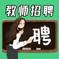 渤海中学综合高中招聘政治、电子商务教师简章