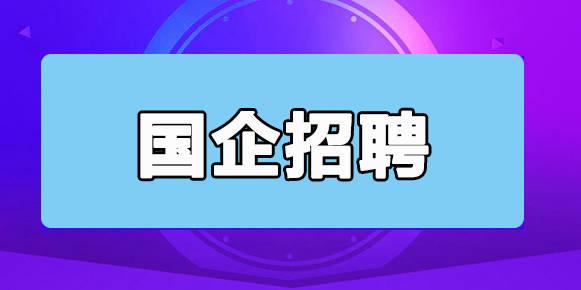 2022年滨州交通发展集团有限公司招聘专业技术人员公告