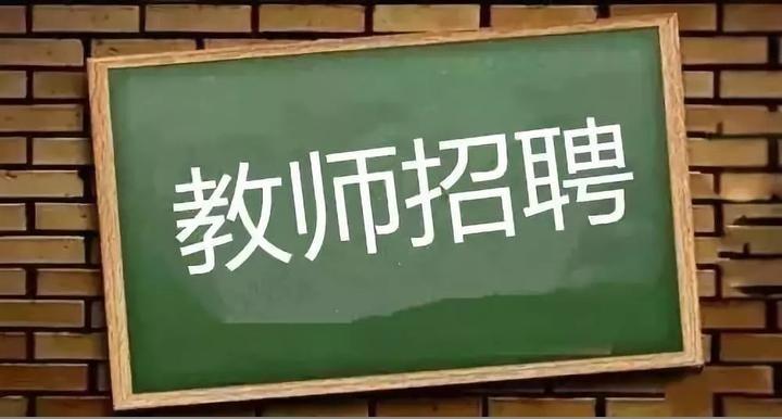 2021年滨州市博翱综合高中教师招聘简章