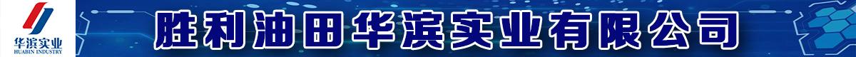 胜利油田华滨实业有限公司