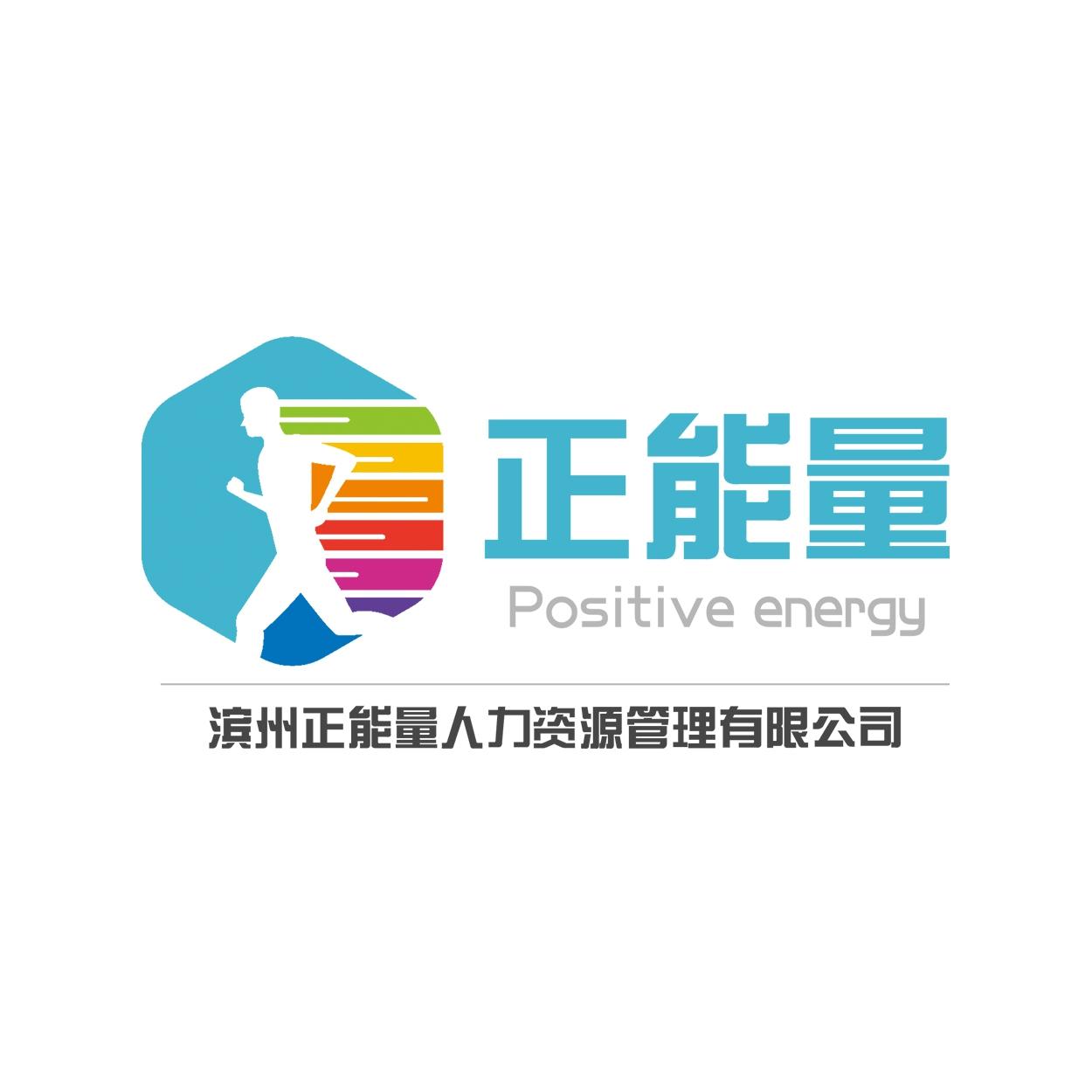 滨州正能量人力资源管理有限公司